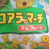 『お菓子の爆食を防ぐには!【解決策】』の画像