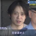 """3rdのQ使い""""クロダ""""逮捕か!? 足立区在住の黒田容疑者が女子高生にわいせつ容疑で逮捕。Twitterを通じて知り合う。"""