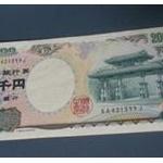 「二千円札って何?」もはや沖縄のお土産扱いに