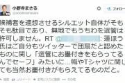 蓮舫「うちわ」問題、新たな画像流出で騒然!公職選挙法違反疑惑が再燃