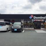 『【開店】浜北にドミノピザがやってきた!これで浜北でもピザパーティができるぞー!! - 2017年8月14日(月)オープン』の画像