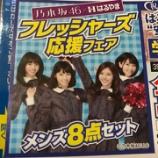 『【乃木坂46】『17thシングル』選抜フロントネタバレか!?』の画像