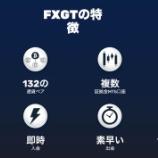 『多くの日本人ユーザーに利用されているFXGTの運営状況について詳しくみていこう!』の画像