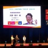 『TOYP大賞(旧人間力大賞)にて衆議院議長奨励賞受賞!!』の画像