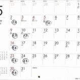 『5月の営業予定』の画像