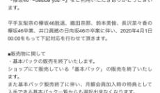 予告なく 乃木坂2期生 鈴木絢音の卒業が欅坂運営により報告される…