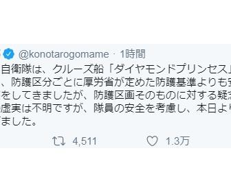 防衛省が岩田防疫基準を採用、「厚労省やWHOの無責任さは日本滅亡の危機だ」