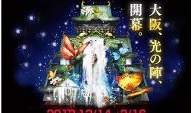 【日本の城】  大阪城 が割れたり 燃えたりする 立体映像のイルミネーションを投影したイベントが開催。   海外の反応