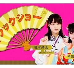 【櫻坂46】幸阪茉里乃と増本綺良、プロのマジシャンにマジック指導を受けていた!!