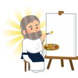 『神「大事な器官は2個作るで」目耳肺金玉「サンキューゴッド」』の画像