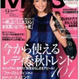 『雑誌 MISS 2009年9月号 に掲載されました』の画像