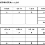 『【乃木坂46】全ツ@新潟公演とは被らない模様!3期生舞台『見殺し姫』スケジュール概要が公開!!』の画像