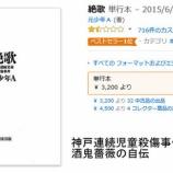 『神戸連続児童殺人事件「酒鬼薔薇」が漫画化される?』の画像