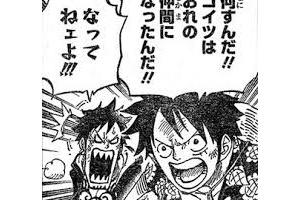 【ONEPIECE】ワンピース765話を見てローが仲間になると俺の中で話題に!!!
