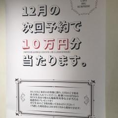 MINX青山 お店情報担当 松下です。