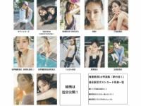 【乃木坂46】梅澤美波の写真集、どこで買う?