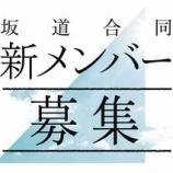 『ついに、漢字欅2期生お披露目くるか!?』の画像