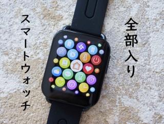 24時間健康状態チェック!親にも贈りたくなるスマートウォッチ【PR】