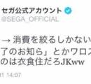 真木よう子「ワロス」Twitterでのネット死語発言にファンが困惑