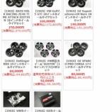 『19ガレージセールの注目商品!』の画像