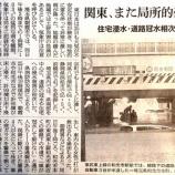 『昨日の集中豪雨では戸田市にも被害がでました』の画像