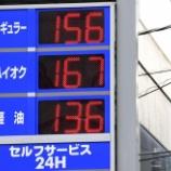 『ガソリン価格高騰が家計直撃!サウジアラビア問題で原油高は続くか。』の画像