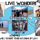 『【ライブ情報】5/24(金) LIVE WONDER!@ 大阪スクールオブミュージック専門学校』の画像