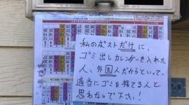 【話題】在日外国人「私のポストだけゴミ出しカレンダーが入っていた。外国人差別だ!」→他人のポストを漁ったことを指摘され「私が訴えたい事はそこじゃない!」と逆ギレwwwww
