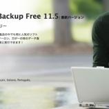 『EaseUS Todo BackupでデータのバックアップとSSDへデータ移行!』の画像