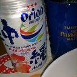 『オリオンビール☆』の画像