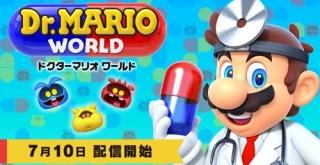 スマホ向けアプリ『ドクターマリオ ワールド』の配信日が7月10日に決定!