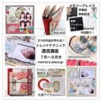 スクラップブッキング★エミーのラブメモ制作日記