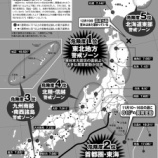 『測量学の権威が警鐘 「東日本大震災の直前と同じ兆候出現」』の画像