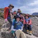 『雲仙・九千部岳ハイキング』の画像