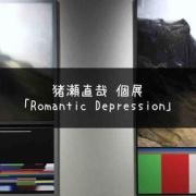 猪瀬直哉 個展「Romantic Depression」に見る終末と希望