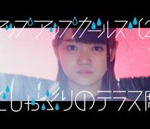 『【MV】アップアップガールズ(2)『どしゃぶりのテラス席』』の画像