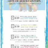 『【平田ソロライブ】8/11(日) Ageha Base』の画像