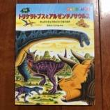 『78『トリケラトプスとアルゼンチノサウルス』』の画像