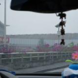 『【その12】成都2泊3日の旅:成都空港→成田空港へ』の画像