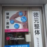 『4月14日15日は、日本妊産婦整体セミナーへ参加してきました!』の画像