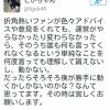 昨夜の戸賀崎のツイートの真意が判明か・・・