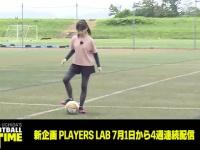 【朗報】影山優佳、遂に実技に挑戦!『内田篤人のFOOTBALL TIME』で神企画が始動wwwwwwwwww