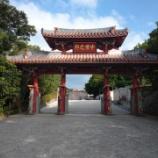 『【沖縄観光】首里城 ---2020年10月再建中を見学---』の画像