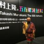 『村上隆の五百羅漢図展(写真追加)』の画像