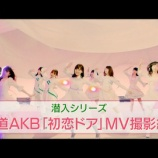 『【AKB48SHOW!】坂道AKB『初恋ドア』MV撮影の模様がオンエアキタ━━━━(゚∀゚)━━━━!!!』の画像