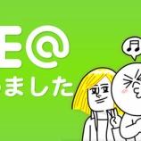 『LINE@はじめました』の画像