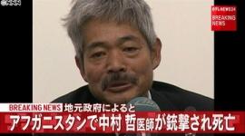 共産党・志位和夫、中村哲医師死去に「憲法9条を身をもって体現」と哀悼の意