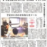 『(産経新聞)戸田、乳幼児支援サイトあす開設 予防接種日程自動で作成 予定日に合わせお知らせメール』の画像