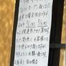 辛麺 華火 飯田橋店@飯田橋・九段下