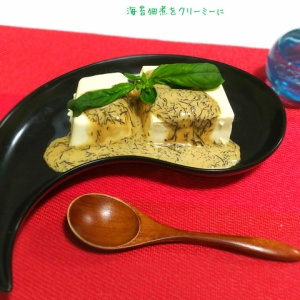まろやかで甘辛い♪豆腐の海苔佃煮のクリームソースがけ
